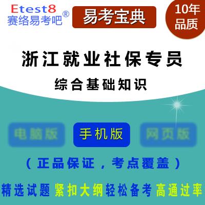 2017年浙江社区(村)就业和社会保障专职工作人员招聘考试(综合基础知识)易考宝典软件(手机版)
