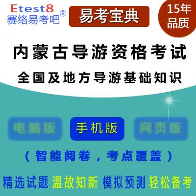 2018年内蒙古全国导游人员资格考试(全国导游基础知识、地方导游基础知识)易考宝典手机版