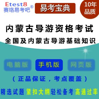 2017年内蒙古全国导游人员资格考试(全国导游基础知识、内蒙古导游基础知识)手机版