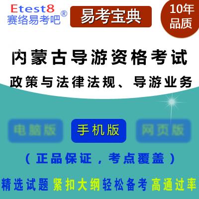 2017年内蒙古全国导游人员资格考试(政策与法律法规、导游业务)易考宝典软件(手机版)
