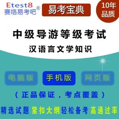 2017年全国中级导游员等级考试《汉语言文学知识》易考宝典软件(手机版)
