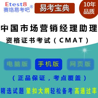 2017年中国市场营销经理助理资格证书考试(CMAT)易考宝典软件(手机版)