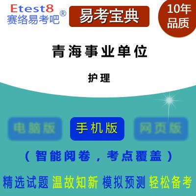 2019年青海事业单位招聘考试(护理)易考宝典手机版