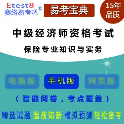 2018年中级经济师资格考试(保险经济专业知识与实务)易考宝典手机版