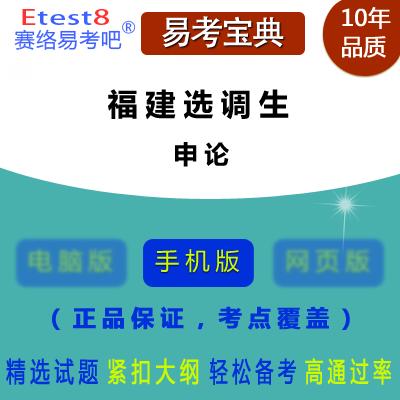 2018年福建选调生考试(申论)易考宝典手机版