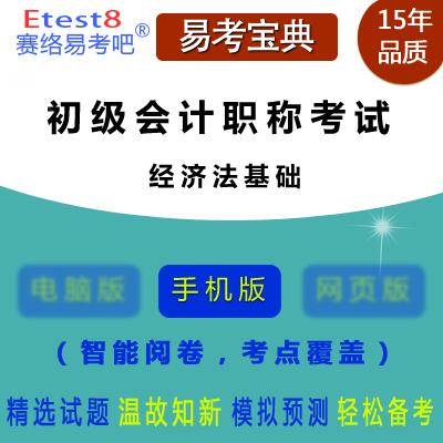 2019年初级会计职称考试(经济法基础)易考宝典手机版
