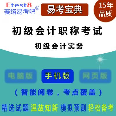 2019年初级会计职称考试(初级会计实务)易考宝典手机版