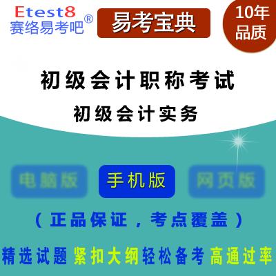 2017年初级会计职称考试《初级会计实务》易考宝典软件(手机版)