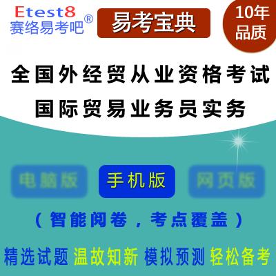2019年全国外经贸从业资格考试(国际贸易业务员实务)易考宝典手机版