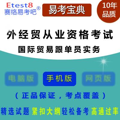 2018年全国外经贸从业资格考试(国际贸易跟单员实务)易考宝典手机版