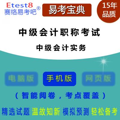 2019年中级会计职称考试(会计实务)易考宝典手机版