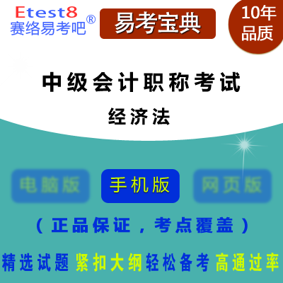 2017年中级会计职称考试《经济法》易考宝典软件(手机版)
