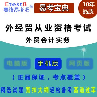 2018年全国外经贸从业资格考试(外贸会计实务)易考宝典手机版