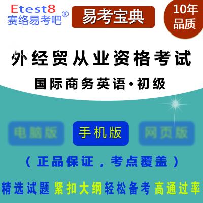 2017年全国外经贸从业资格考试(国际商务英语・初级)易考宝典软件(手机版)