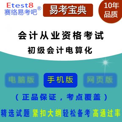 2019年会计从业人员资格考试(财经法规与会计职业道德)易考宝典手机版