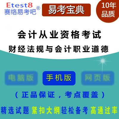 2019年会计从业人员资格考试(初级会计电算化)易考宝典手机版