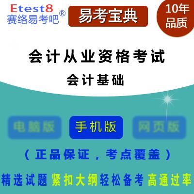 2019年会计从业人员资格考试(会计基础)易考宝典手机版
