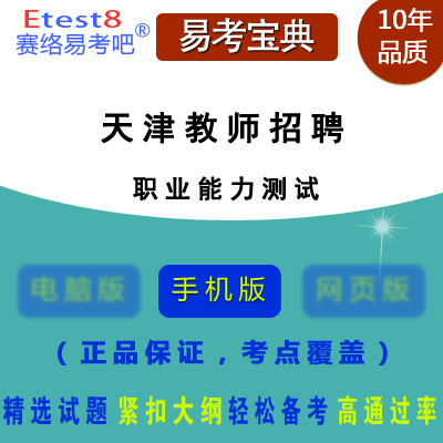 2019年天津教师招聘考试(职业能力测试)易考宝典手机版
