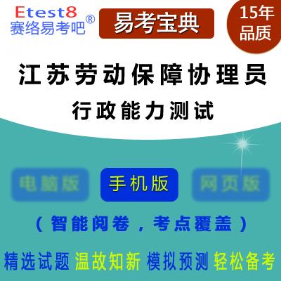 2019年江苏劳动保障协理员招聘考试(行政能力测试)易考宝典手机版