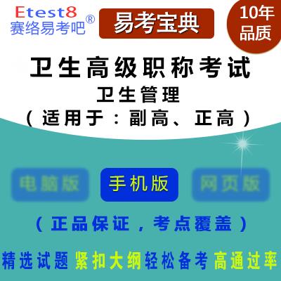 2017年卫生高级职称考试(卫生管理)手机版