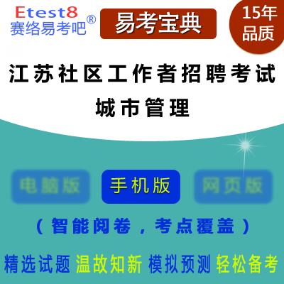 2017年江苏社区工作者招聘考试(城市管理)手机版