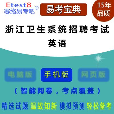 2019年浙江卫生系统招聘考试(英语)易考宝典手机版