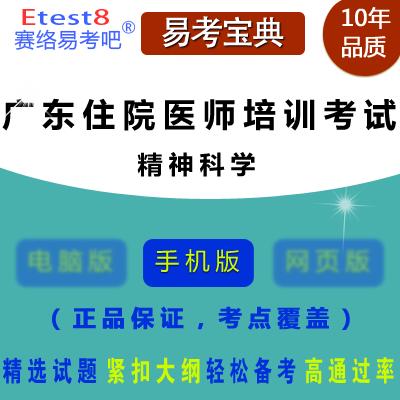 2017年广东住院医师规范化培训考试(精神科学)易考宝典软件(手机版)