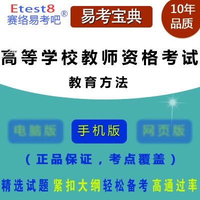 2018年高等学校教师资格考试(教育方法)易考宝典手机版