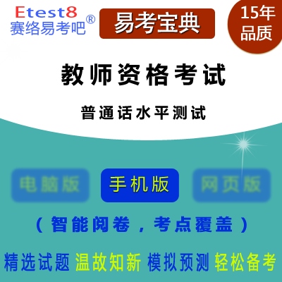 2018年教师资格考试(普通话水平测试)易考宝典手机版