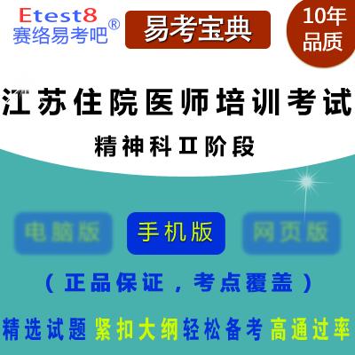 2017年江苏住院医师规范化培训考试(精神科Ⅱ阶段)易考宝典软件(手机版)