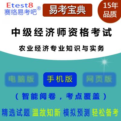 2019年中级经济师资格考试(农业经济专业知识与实务)易考宝典手机版