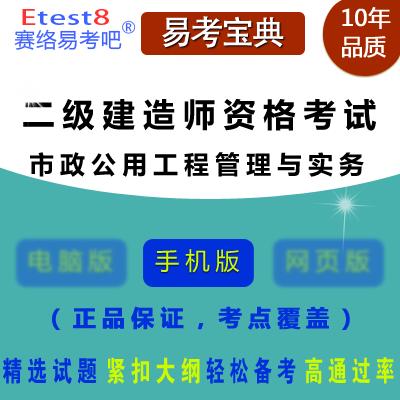 2017年二级建造师资格考试(市政公用工程管理与实务)手机版