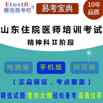 2017年山东住院医师规范化培训考试(精神科Ⅱ阶段)易考宝典软件(手机版)