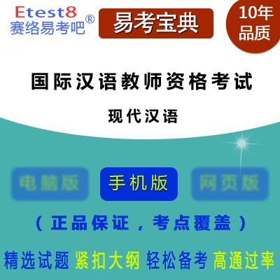 2019年国际汉语教师资格考试(现代汉语)易考宝典手机版