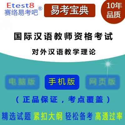 2017年国际汉语教师资格考试(对外汉语教学理论)手机版