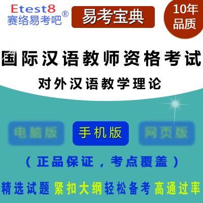 2017年国际汉语教师资格考试(对外汉语教学理论)易考宝典软件(手机版)