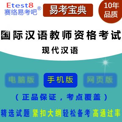 2017年国际汉语教师资格考试(现代汉语)易考宝典软件(手机版)