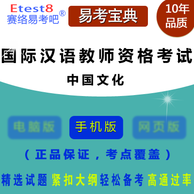 2017年国际汉语教师资格考试(中国文化)手机版