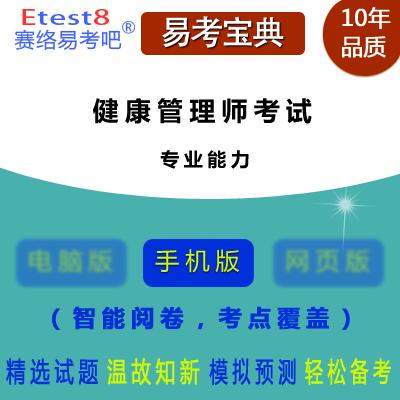 2019年健康管理师资格考试(专业能力)易考宝典手机版