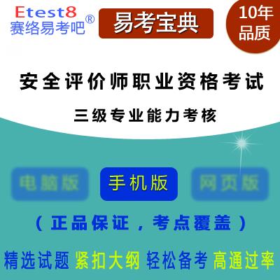 2019年安全评价师考试(三级专业能力)易考宝典手机版