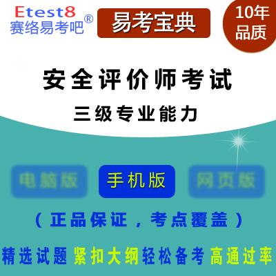 2018年安全评价师考试(三级专业能力)易考宝典手机版