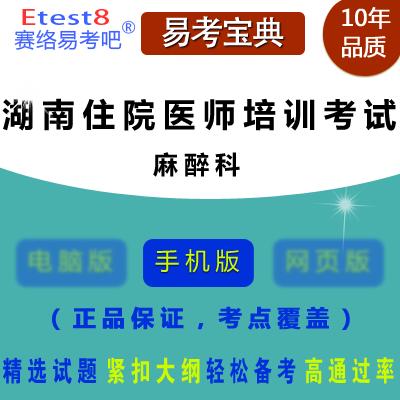 2017年湖南住院医师规范化培训考试(麻醉科)易考宝典软件(手机版)