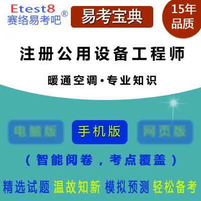 2019年勘察设计注册公用设备工程师考试(暖通空调・专业知识)易考宝典手机版