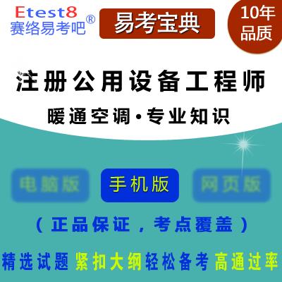2018年勘察设计注册公用设备工程师考试(暖通空调・专业知识)易考宝典手机版
