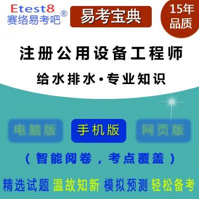 2019年勘察设计注册公用设备工程师考试(给水排水・专业知识)易考宝典手机版