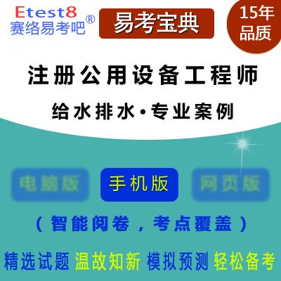 2019年勘察设计注册公用设备工程师考试(给水排水・专业案例)易考宝典手机版