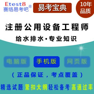 2018年勘察设计注册公用设备工程师考试(给水排水・专业知识)易考宝典手机版