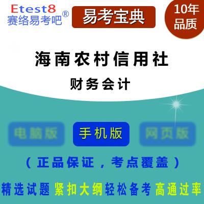 2019年海南农村信用社校园招聘考试(财务会计)易考宝典手机版