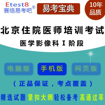2017年北京住院医师规范化培训考试(医学影像科Ⅰ阶段)易考宝典软件(手机版)