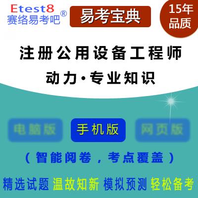 2019年勘察设计注册公用设备工程师考试(动力・专业知识)易考宝典手机版